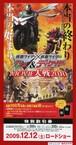 仮面ライダー ダブル&ディケイド MOVIE大戦2010(5)