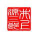 Web落款<610>篆書体(18mm印)