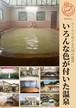 電子書籍「テーマでめぐる九州の温泉 004_いろんな色が付いた温泉」