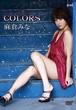 麻倉みな COLORS 【DVD】