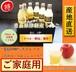 青森リンゴジュース】完熟りんご100%使用【180ml】ご家庭用 12本入り/箱:セット