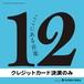 ここにある音楽12_¥50,000