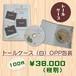 DVDトールケース(白)100枚パック☆ジャケット印刷込み