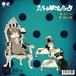 """【売切れ】2nd 7inch""""ステージ"""" """"新しい恋""""【秋の夜長セール】"""