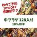 秋のご予約10%感謝割引き【中】
