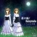 【CD】星の謡/fairytale(Kalafina カバー)