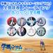 学園ハンサム キャラクターソング Vol.1 全部咲夜 トレーディング缶バッジ(全8種) 8PACKセット