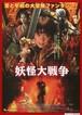 (2)妖怪大戦争