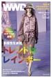 トレンドは多様性を表現するレインボー NY2018-19年秋冬速報|WWD JAPAN Vol.2014