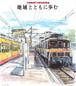 三岐鉄道70周年記念誌「地域とともに歩む」