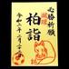 【2月22日】蹴球朱印・柏詣(通常版・黄色)