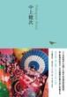 【新刊】『中上健次』池澤夏樹=個人編集 日本文学全集23