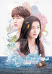 韓国ドラマ【青い海の伝説】Blu-ray版 全20話