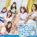 【CD】青色の地図(ガトムVer.)