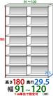 オーダー壁面収納幅91cmー120cm高さ180cm奥行き29.5cm仕切り有り
