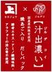 焼きあご入り だしパック【汁出濃い(ジルデコイ)】96g ( 8g × 12p )