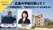 【録画視聴チケット】2020/8/8 広島の平和行政って? 〜平和研究所と、平和文化センターから考える〜