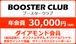 平成30年度ブースタークラブ_ダイアモンド会員