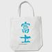 富士 日本の象徴!! 海外の人にも大人気!! かわいい富士トートバッグ トートバッグ 白