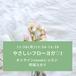 やさしいフローヨガ♡1(ユカリ)11月30日(金)13:30-14:30 【オンラインzoom】