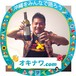 【5月11日(火)一般チケット】ジャックルーズ祝★21周年記念直前スペシャル!CHO-1オンラインZoomトークライブ