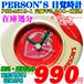 在庫処分 パーソンズ 目覚時計 PSB4619-1 定価¥2,200-(税込)