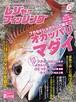2020年6月号(5/5発行)