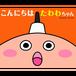 【絵本】こんにちは たわわちゃん(No.208)