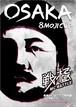 枚数限定!戦極MCBATTLE外伝 2014東阪ツアー OSAKA 8MOJI CUP 収録DVD