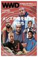 これさえ読めば今のメンズ市場が分かる 米「WWD」が選ぶ影響力トップ7|WWD JAPAN Vol.2032
