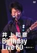 DVD 「井上和彦Birthday Live 60 ~風まかせ~」