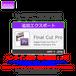 【オンライン版用】Apple Final Cut Pro 追加エクスポート