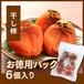 島根県出雲産西条柿の干し柿 お徳用パック 6玉入り