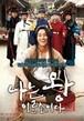 ☆韓国映画☆《私は王である!》DVD版 送料無料!