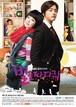 韓国ドラマ【星をとって】Blu-ray版 全20話