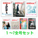 【全巻セット】ひきポス1.2.3.4.5.6.7全号セット販売