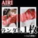 【チェキ・ランダム1枚】AIRI(HONEYBEE)