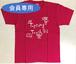 特製Tシャツ(ピンク)【会員専用】