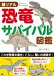 超リアル 恐竜サバイバル図鑑