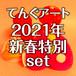 てんぐアート 2021年新春特別set