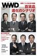 百貨店「進化のシナリオ」 大手7社の社長を直撃|WWD JAPAN Vol.2037