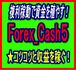 ③Forex_Cash5-EURCHF&USDCHF(口座フリー)