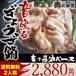 【送料無料】音鳴る餃子鍋 モツ醤油ベース 2人前セット 東京炎麻堂
