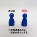 特価 青 木製ポーン(約1000個)(限定)