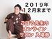 2019年12月末まで入場券 ごぼう先生のオンラインサロン