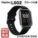特典付き! Haylou スマートウォッチ LS02 グローバル版(日本語対応)本体セット Bluetooth 5 国内在庫 即納品 ( Xiaomi Haylou )