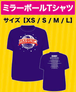 ミラーボールTシャツ