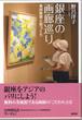 副社長・野呂洋子著『銀座の画廊巡り』