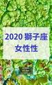 2020 獅子座(7/22-8/22)【女性性エネルギー】