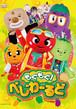 DVD『もぐもぐ!べじわーるど』(MGMG-03)